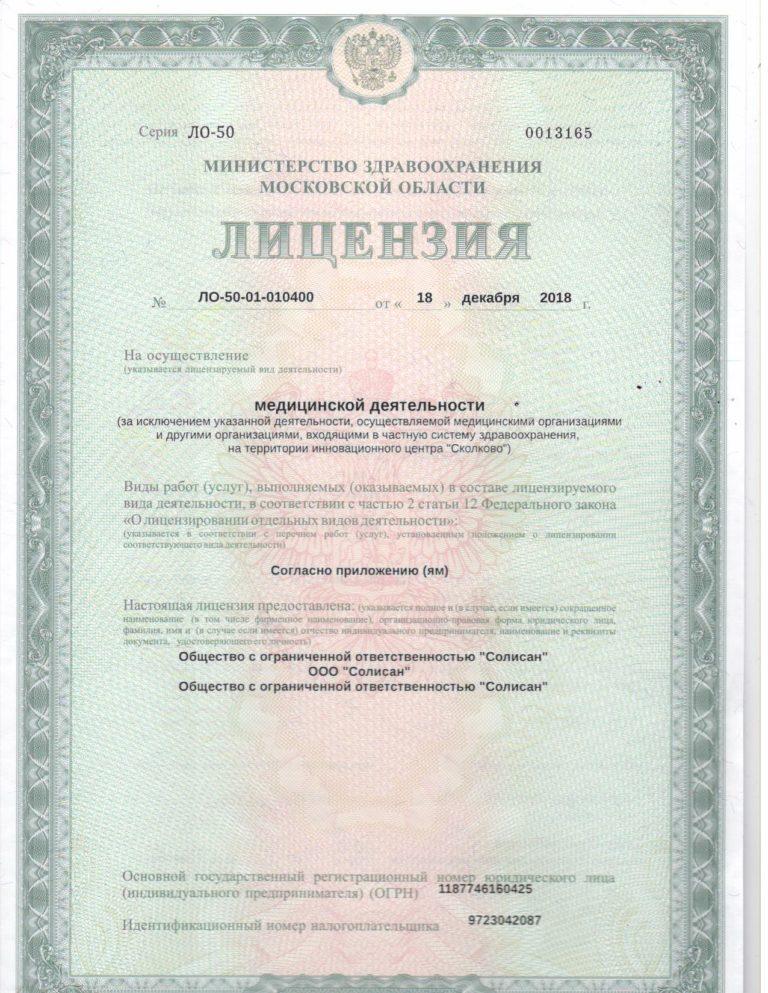 Медицинская лицензия салона красоты и студии загара Solisun в Королёве, на улице 50 лет ВЛКСМ.
