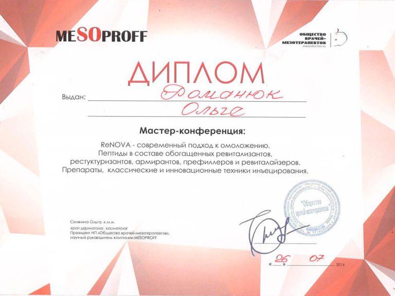 Сертификат косметолога студии красоты и загара SOLISUN в Королёве, на улице 50 лет ВЛКСМ