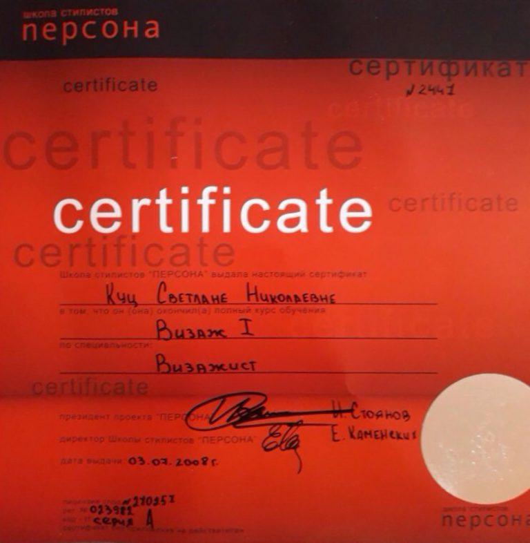 Сертификат визажиста студии красоты и загара SOLISUN в Королёве, на улице 50 лет ВЛКСМ